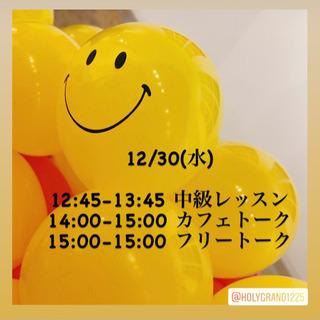 12/30(水)12:45-13:45中級、14:00-1…