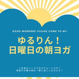 【ゆるりん!朝ヨガ】8月もやります!ご夫婦参加も大歓迎!日曜の朝...