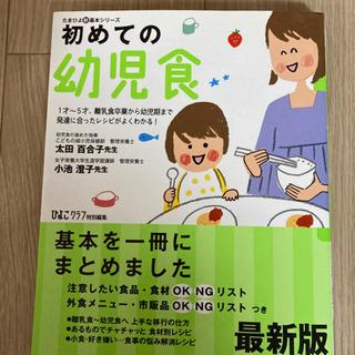 初めての幼児食