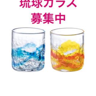 琉球ガラス譲ってください。