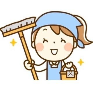 お掃除お手伝い致します!