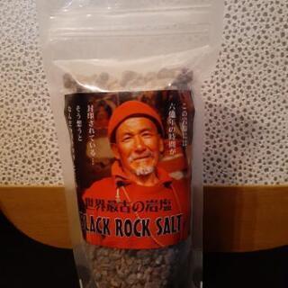 岩塩 ブラックロックソルト レア