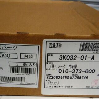 ☆リンナイ Rinnai 010-373-000 ごとく(L) 左右共通 ガス機器パーツ◆ガステーブルに欠かせない - 横浜市