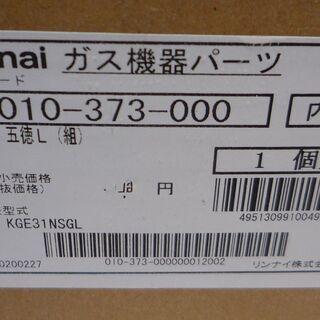 ☆リンナイ Rinnai 010-373-000 ごとく(L) 左右共通 ガス機器パーツ◆ガステーブルに欠かせない - 家電