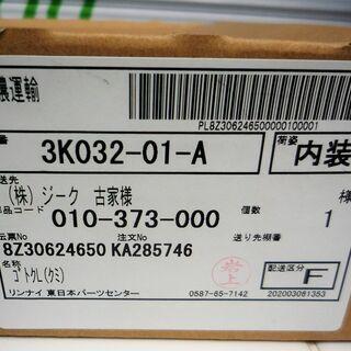 ☆リンナイ Rinnai 010-373-000 ごとく(L) 左右共通 ガス機器パーツ◆ガステーブルに欠かせない − 神奈川県
