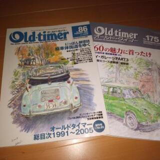 オールドタイマー 1冊100円