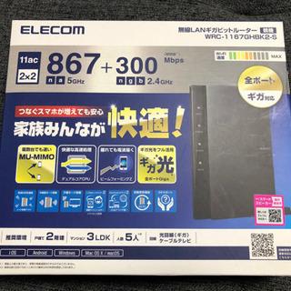 2019年購入 ELECOM 無線LANギガビットルーター