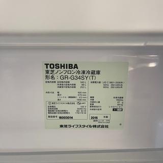 【ネット決済】2015年式 冷蔵庫