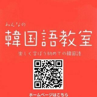 韓国語教室 越谷会場 2021/5/12(水)開講
