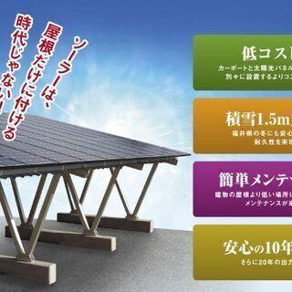 カーポートで太陽光発電(見積りで図書券など3,000円プレ…
