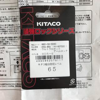 バイク用最強ロック!キタコウルトラロボットアームロック!HDR-...