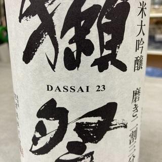 【値下げ!】獺祭 純米大吟醸 最上級 磨き二割九分