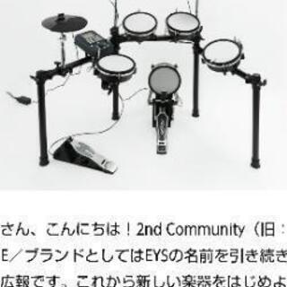 ドラム   電子ドラム
