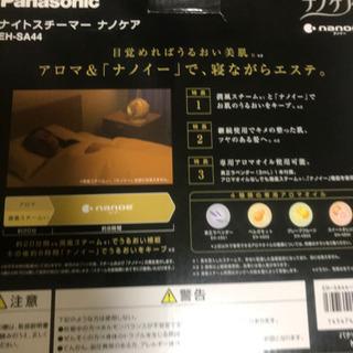 売約済 美品 動作確認済 Panasonicナイトスチーマーナノケア - 家電