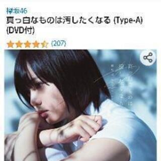 欅坂46 2CD+DVD