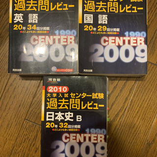 センター試験 過去問レビュー 2010