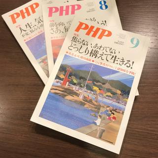(取引決定)PHP7,8,9月号