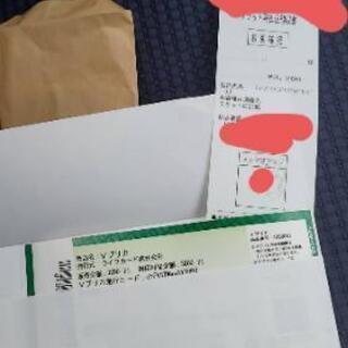 Vプリカ  3千円分
