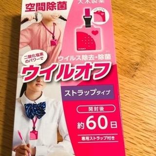 ウイルス除去、除菌のウイルオフ 0円