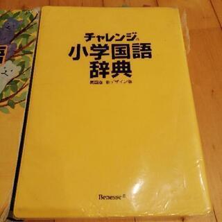 小学国語辞典
