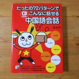 ★新品★たったの72パターンでこんなに話せる中国語会話 (…