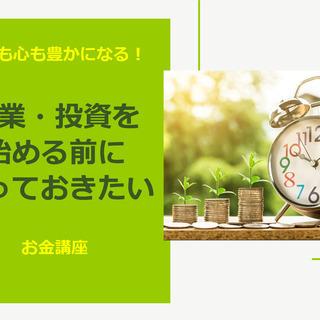 【横浜・町田】財布も心も豊かになる✨副業・投資を始める前に知って...