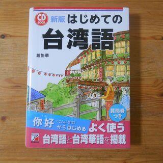 ★美品★はじめての台湾語(CD付き)
