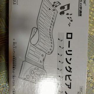 ローリングピアノ ほぼ未使用