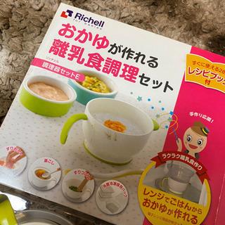 リッチェル お粥が作れる離乳食調理セット