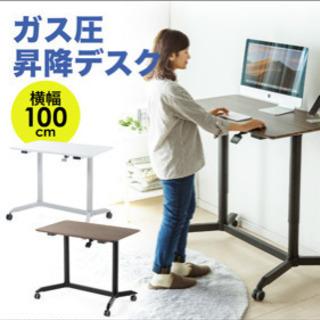 【ネット決済】スタンディングデスク(ガス圧式)