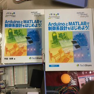 ArduinoとMatlabで制御系設計を始めよう、Tec…