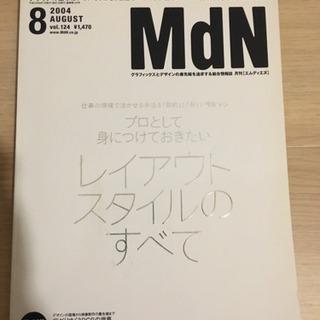 デザイン・レイアウトの参考に!MdNバックナンバー2冊セット