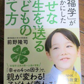 ☆ 前野隆司/幸福学が明らかにした幸せな人生を送る子どもの育て方...