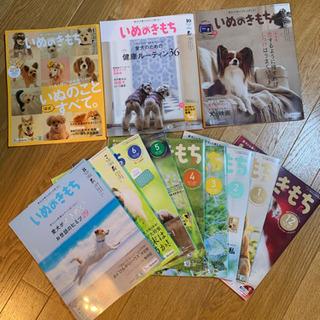 愛犬との暮らしをもっと楽しむ いぬのきもち 12冊