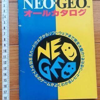NEOGEO オールカタログ 平成5年9月版