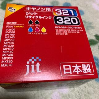 『新品 未開封』キヤノン用 リサイクルインク BCI-321+3...
