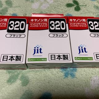 『新品 未開封』キヤノン用 リサイクルインク BCI-320B ...