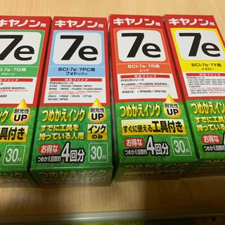 『新品』キヤノン用 詰め替えインク BCI-7e.Y.G.PC.R