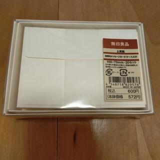 無印良品 メッセージカード白 未使用