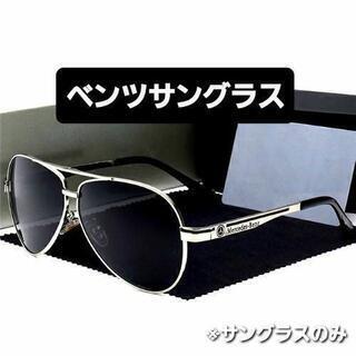 ベンツサングラス ティアドロップ型 (ケースサービス☆)