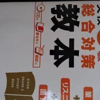 旺文社 英検3級総合対策教本 新品