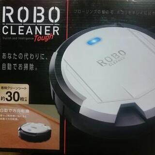 (決まりました)ロボットクリーナー