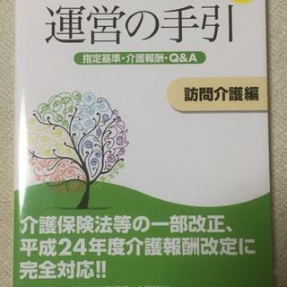 介護保険事業 運営の手引き 訪問介護編