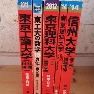 東京工業大学、東京理科大学×2、信州大学 赤本4冊 +東工大の数学