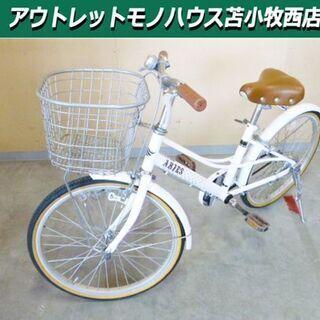 自転車 20インチ ARIES ホワイト 女の子用 鍵付き 子供...