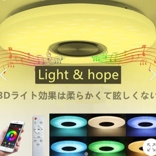 【新品未使用】LEDシーリングライト(6〜8畳)
