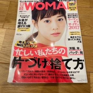 日経WOMAN 1月
