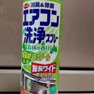 アースエアコン洗浄スプレー ~森林の香り~