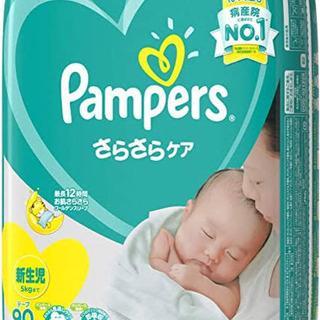 新生児用オムツ パンパース 90枚2個