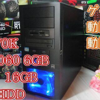 【他サイト53000円にて成約】ミドル級↑i7搭載ゲーミングPC